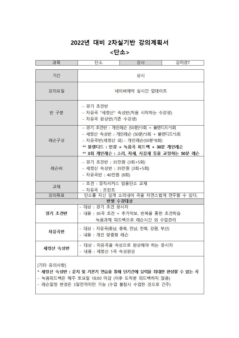 [단소] 2022 2차시험대비 강의계획서 - 김미경 (Final)001.jpg